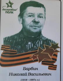 Барбин Николай Васильевич