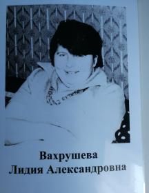 Вахрушева Лидия Александрова