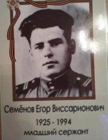 Семенов Егор Виссарионович