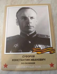 Суворов Константин Иванович