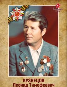 Кузнецов Леонид Тимофеевич