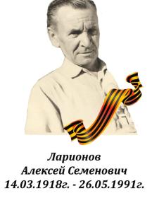 Ларионов Алексей Семенович