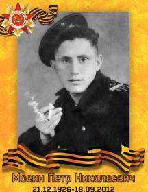 Мосин Петр Николаевич