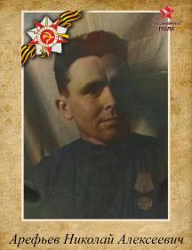 Арефьев Николай Алексеевич