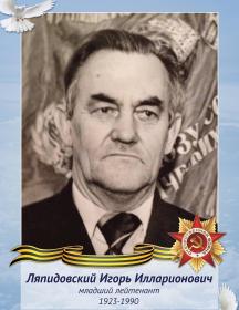 Ляпидовский Игорь Илларионович