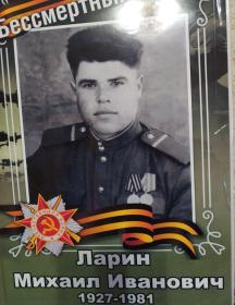 Ларин Михаил Иванович