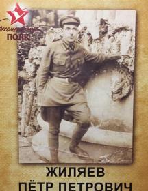 Жиляев Пётр Петрович