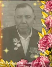 Вербицкий Александр Иванович