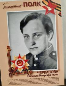 Черкасова Надежда Митрофановна