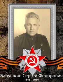 Бабушкин Сергей Федорович