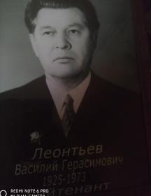 Леонтьев Василий Герасимович