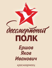 Ершов Яков Иванович
