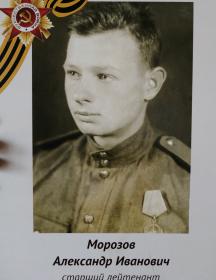 Морозов Александр Иванович