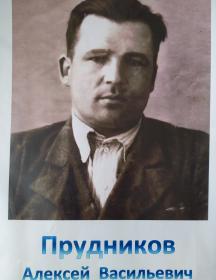 Прудников Алексей Васильевич