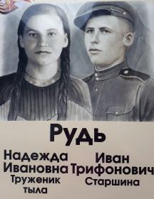 Рудь Иван Трифонович