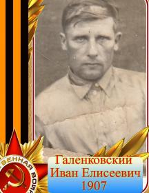 Галенковский Иван Елисеевич