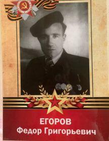 Егоров Фёдор Григорьевич
