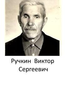 Ручкин Виктор Сергеевич