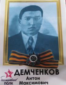 Демченков Антон Максимович