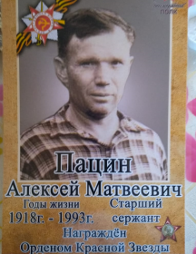 Пацин Алексей Матвеевич