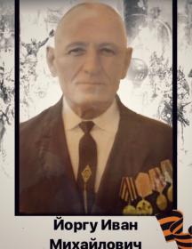 Йоргу Иван Михайлович