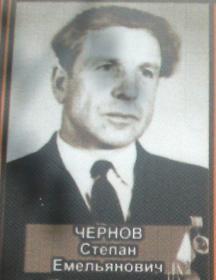 Чернов Степан Емельянович