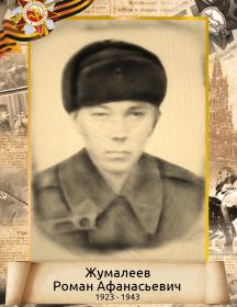 Жумалеев Роман Афанасьевич