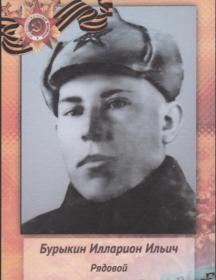 Бурыкин Илларион Ильич