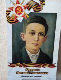 Юрочкин Николай Николаевич