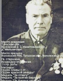 Чуйкин Николай Павлович