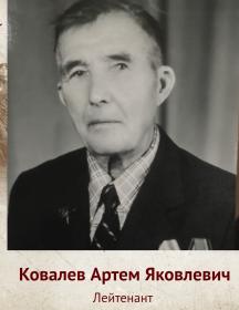 Ковалев Артем Яковлевич