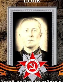 Воробьев Петр Михайлович
