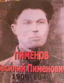 Пименов Василий Пименович