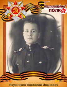 Якунчихин Анатолий Иванович