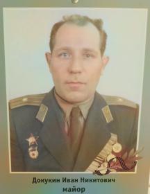 Докукин Иван Никитович