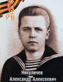 Никуличев Александр Алексеевич