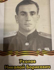 Уколов Николай Борисович