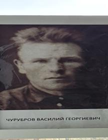 Чурубров Василий Георгиевич