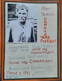 Чернов Иван