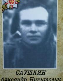 Саушкин Александр Никитович