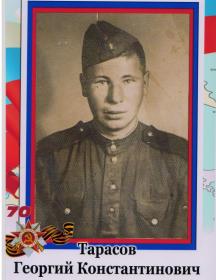 Тарасов Георгий Константинович