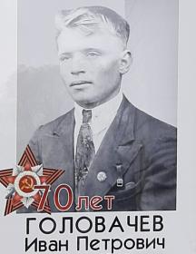 Головачев Иван Петрович