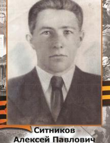 Ситников Алексей Павлович