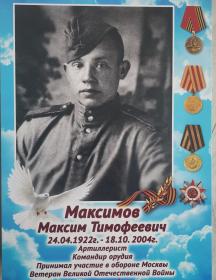 Максимов Максим Тимофеевич