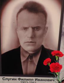 Слугин Филипп Иванович