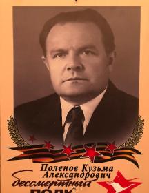Поленов Кузьма Александрович