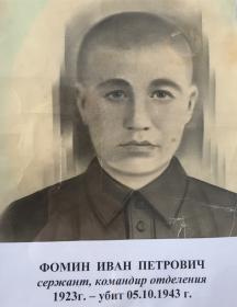 Фомин Иван Петрович