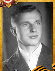 Тимофеев Григорий Васильевич
