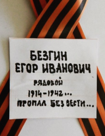 Безгин Егор Иванович