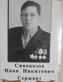 Сивокозов Иван Никитович
